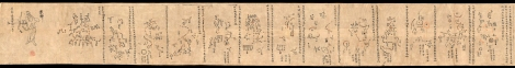 The Dunhuang Star Chart, circa 700 CE.